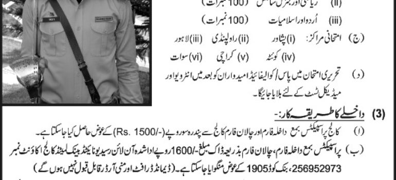 Cadet College Swat 8th Class Admission NTS Test Roll Number Slip