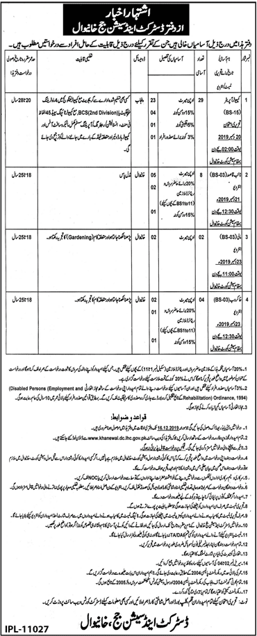 District and Session Judge Office Khanewal Jobs