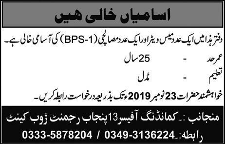 Pak Army 13 Punjab Regiment Zhob Jobs