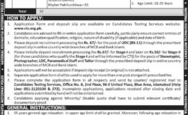 NHMP National Highways and Motorway Police Jobs CTS