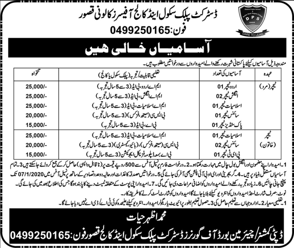 District Public School College Kasur Jobs