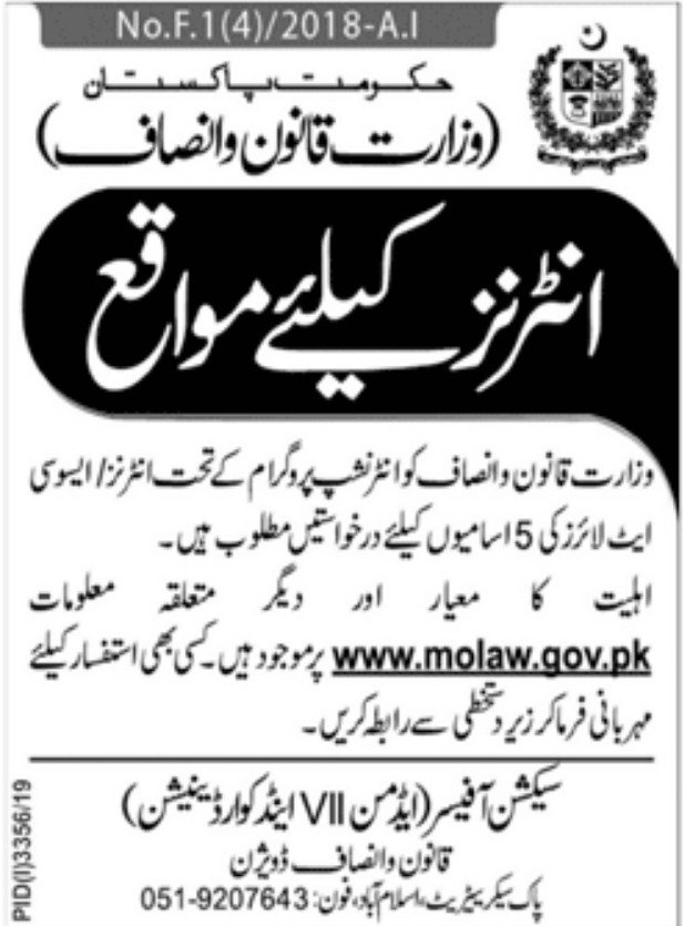ministry of law and justice internship program MOLAW
