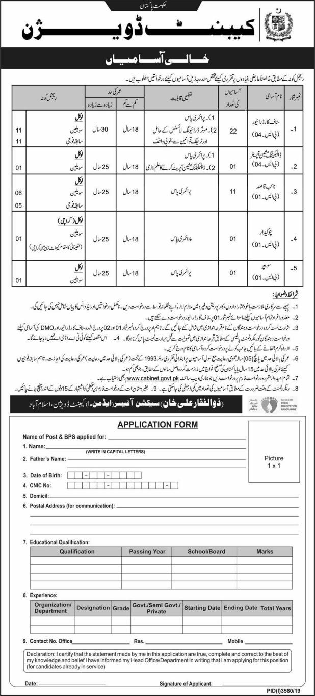 Cabinet Division Islamabad Jobs