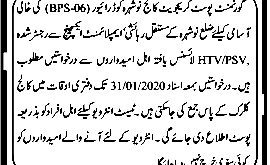 Govt Post Graduate College Nowshera Jobs