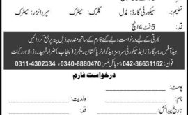 Rahbar Guards Security Services Jobs