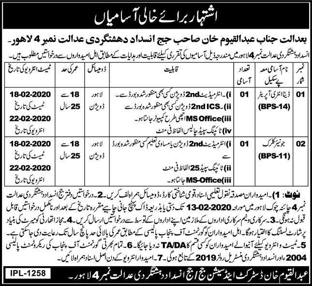 District Session Court Lahore Jobs