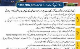 GPC Scholarship Test 8th 9th 11th Class Interview Schedule