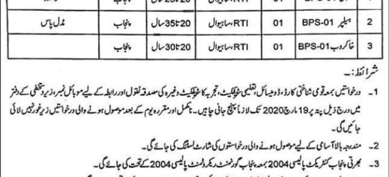 Population Welfare Department Sahiwal Jobs