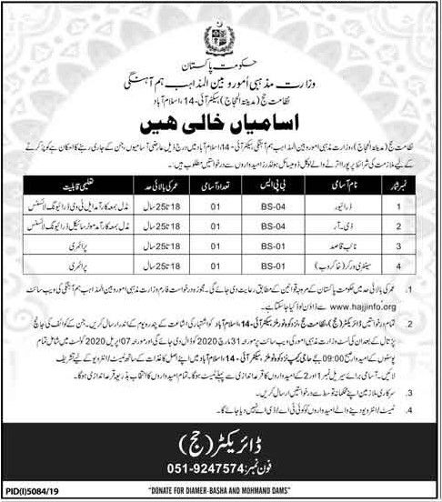 Ministry of Religious Affairs Interfaith Harmony MORA Jobs
