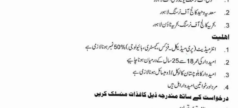 BSC Nursing Admission Lahore Merit List