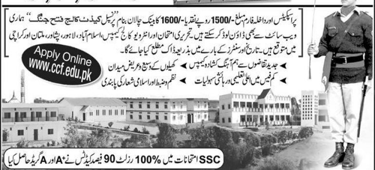 Cadet College Fateh Jang Admissions 6th 7th 8th 9th Class