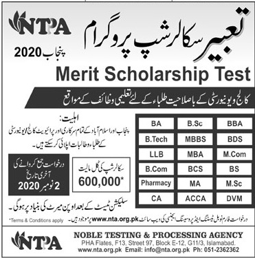 Tabeer Scholarship Program Punjab 2020