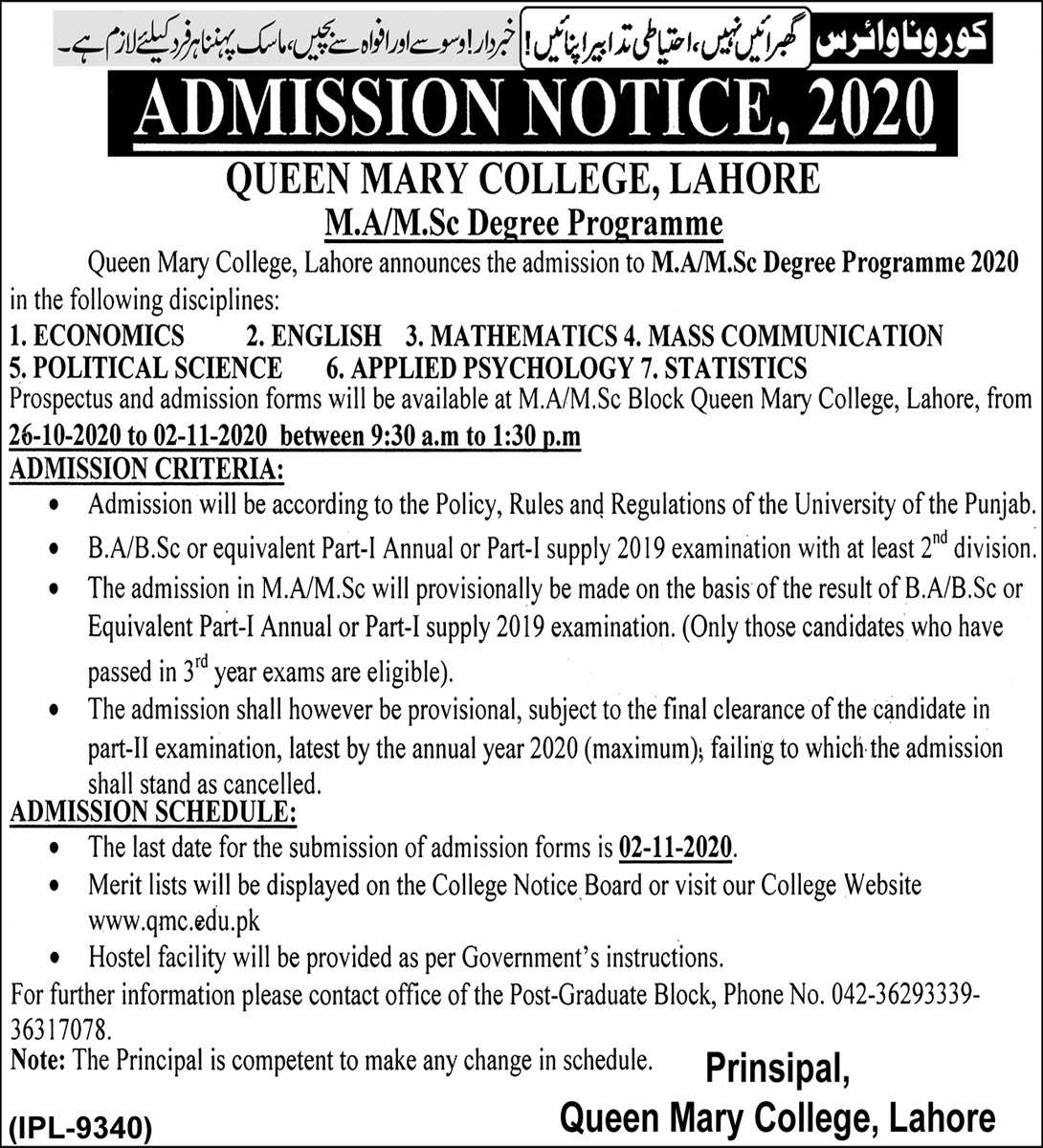 Queen Mary College Lahore Admissions MA MSC Merit List