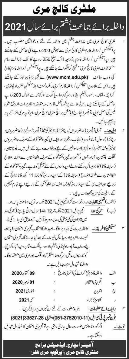 Military College Murree MCM Admissions 8th Class Result Merit List