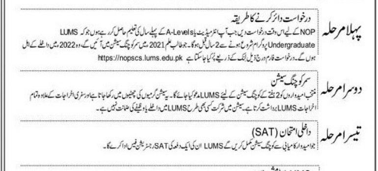 LUMS National Outreach Programme NOP Scholarship 2021