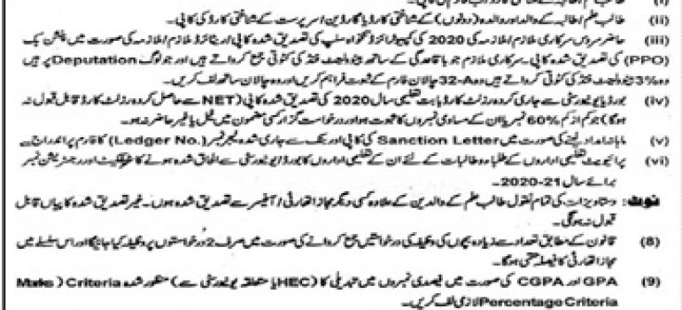 Punjab Government Benevolent fund Scholarships