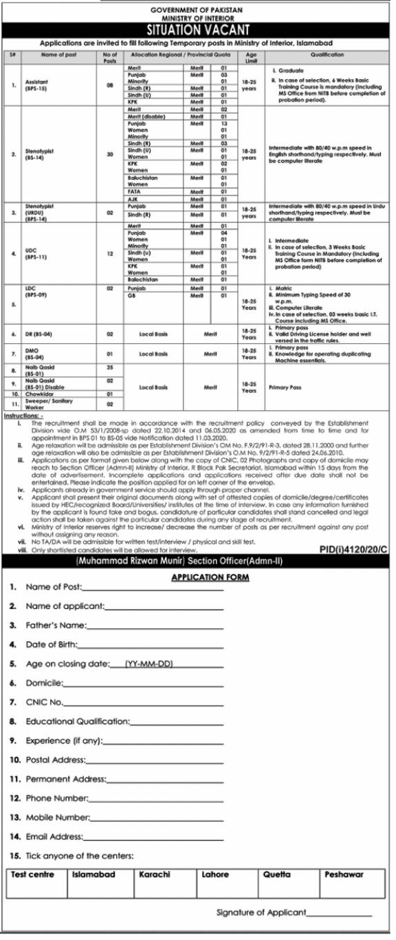 Today Government Jobs Ministry of Interior