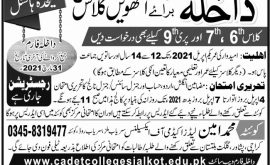 Cadet College Sialkot Admission 8th Class 2021 Result