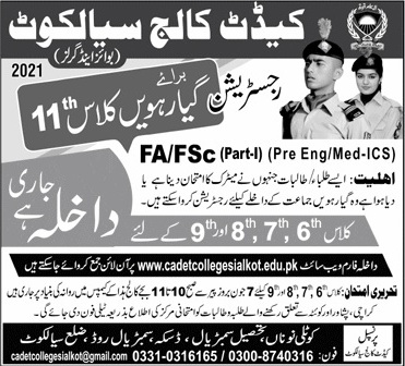 Cadet College Sialkot Admission 11th Class 2021 Result Merit List