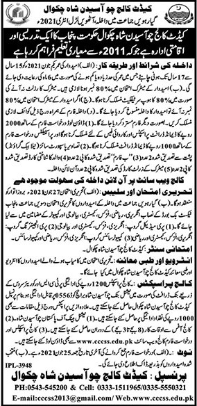 CCCSS Cadet College Choa Saiden Shah Admissions 11 Class Result