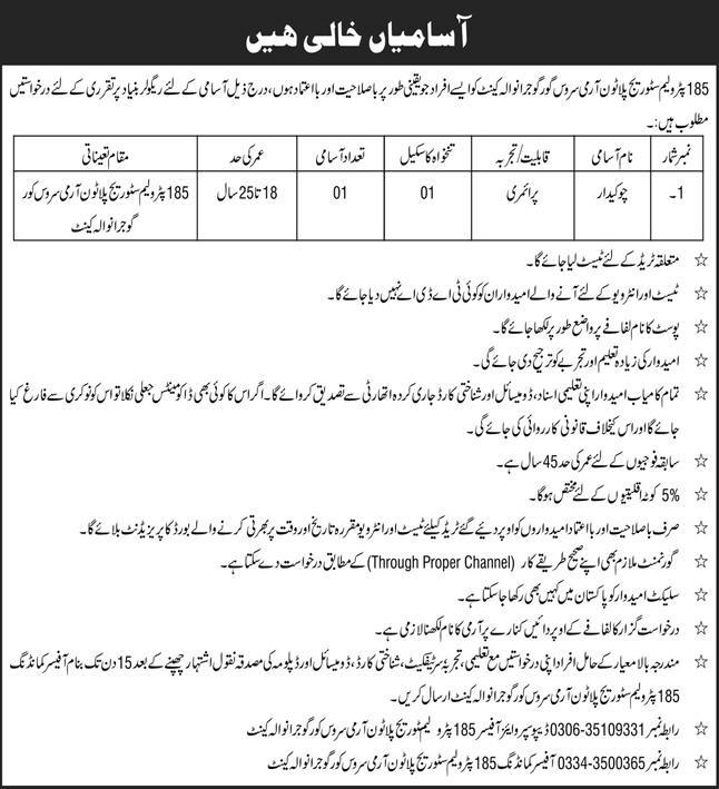 Government Jobs in Gujranwala 2021 At 185 Petroleum Storage Platoon Army Service Corp, Gujranwala