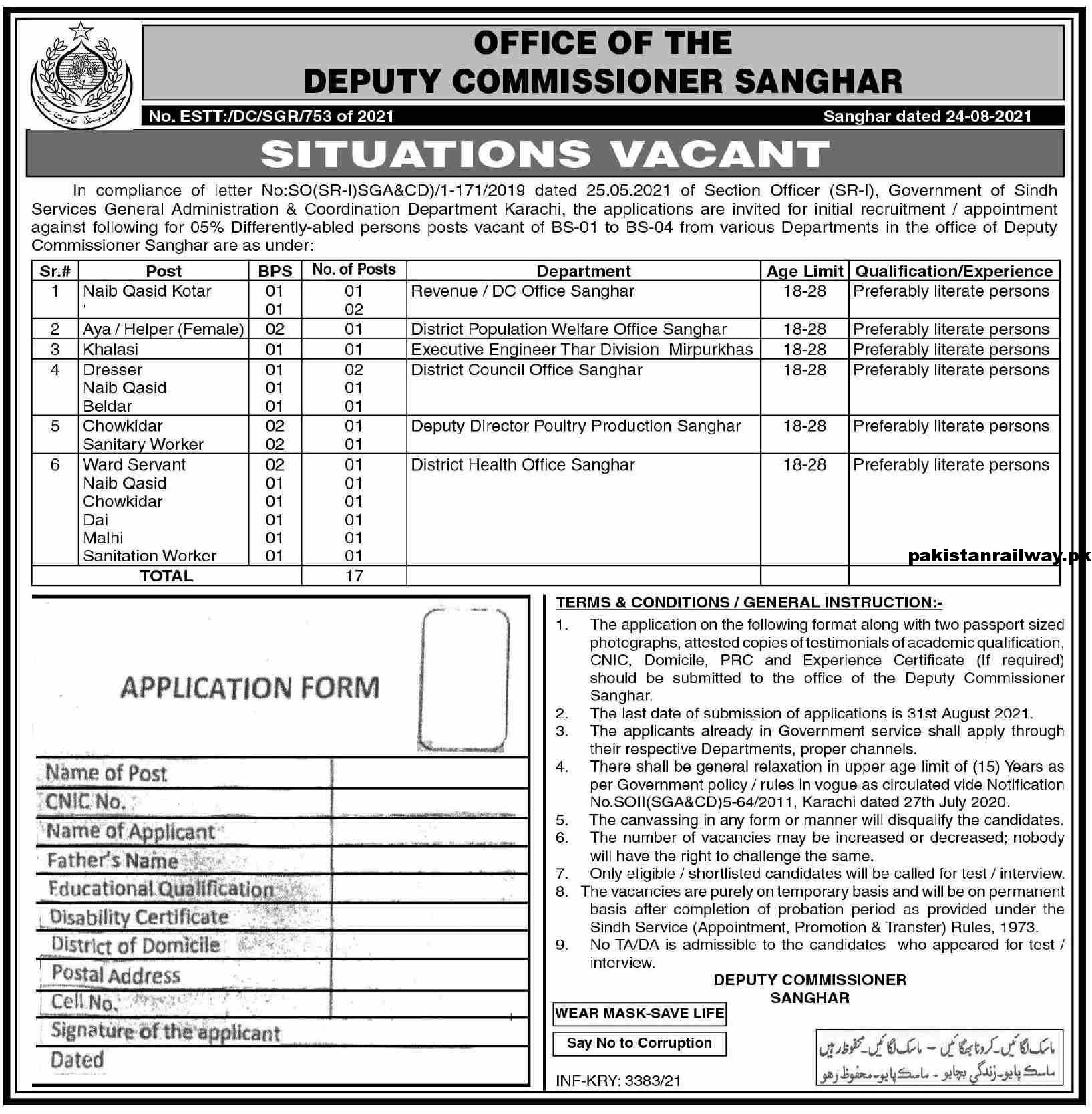 Sindh Government Jobs All Department At DC Office Sanghar