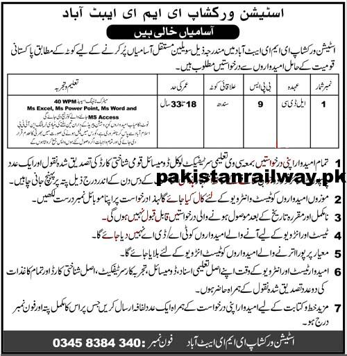 Government jobs in Sindh 2021 for Matric At EME Abbottabad Pak Army Station