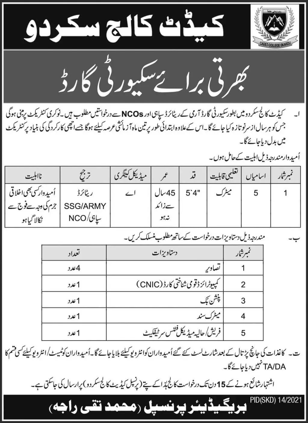 Govt Jobs For Army Retired Person At Cadet College of Skardu August 2021