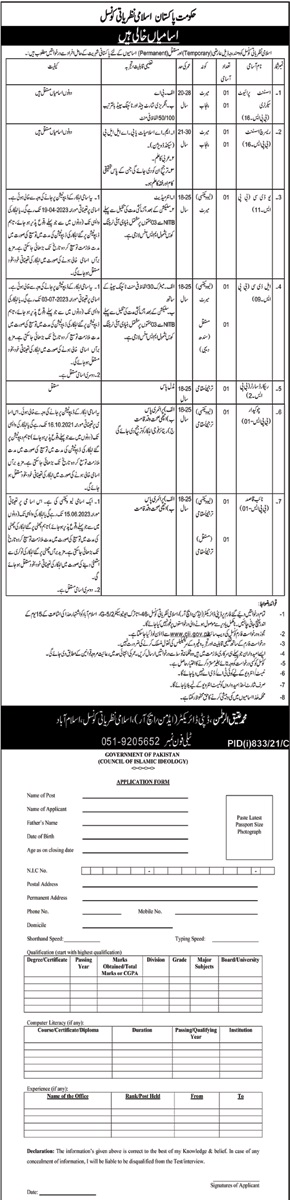 Government Jobs 2021 Islamabad At Council of Islamic Ideology