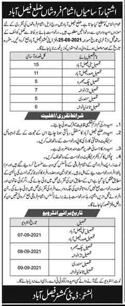 Today Government jobs in Faisalabad 2021 At DC Office Faisalabad For Ashtam Farosh
