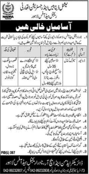 New Jobs in Lahore For Matric Pass At NADRA