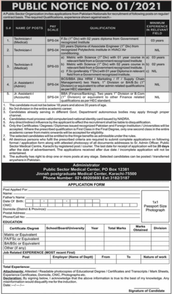 Government Jobs At Pakistan Atomic Energy Commission PEAC